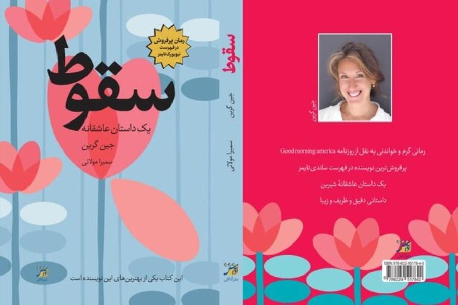 انتشار رمان یک نویسنده آمریکایی در ایران