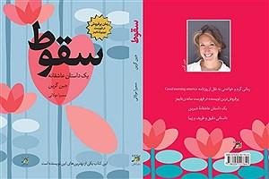 تصویر  انتشار رمان یک نویسنده آمریکایی در ایران