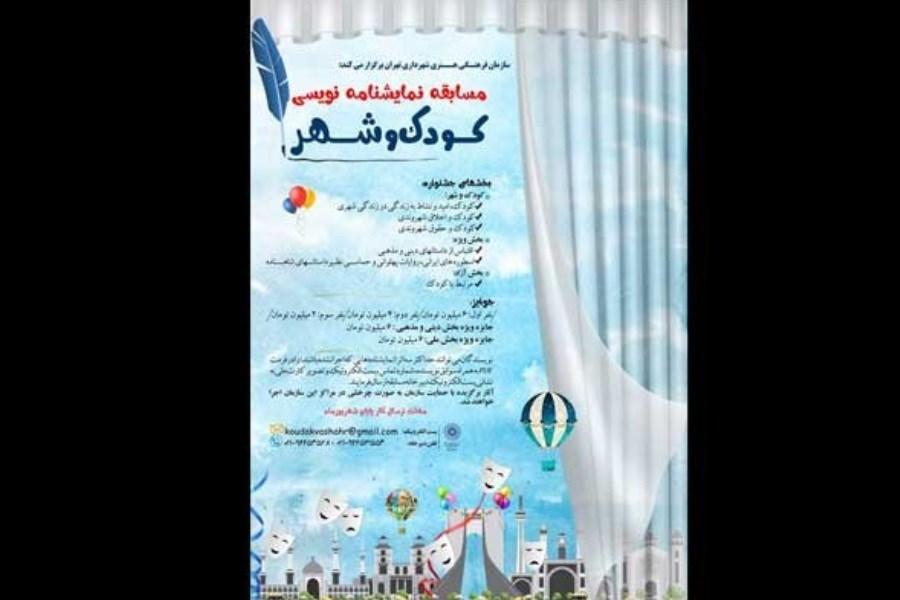 هیاتداوران مسابقه نمایشنامهنویسی «کودک و شهر» در راه داوری