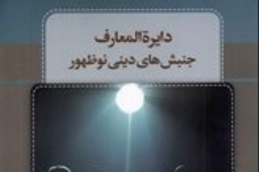 تصویر انتشار «دایره المعارف جنبشهای دینی نوظهور»