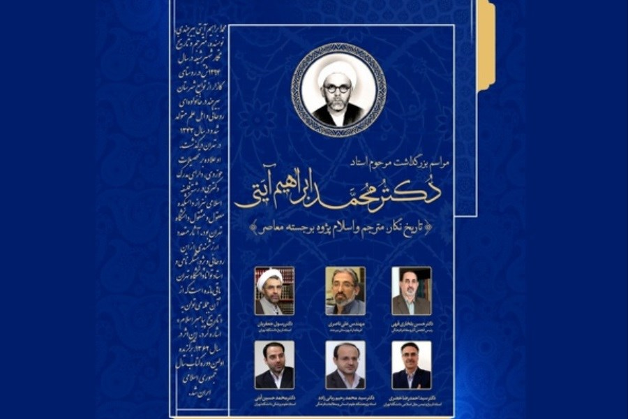 برپایی بزرگداشت مرحوم محمد ابراهیم آیتی در فضای مجازی