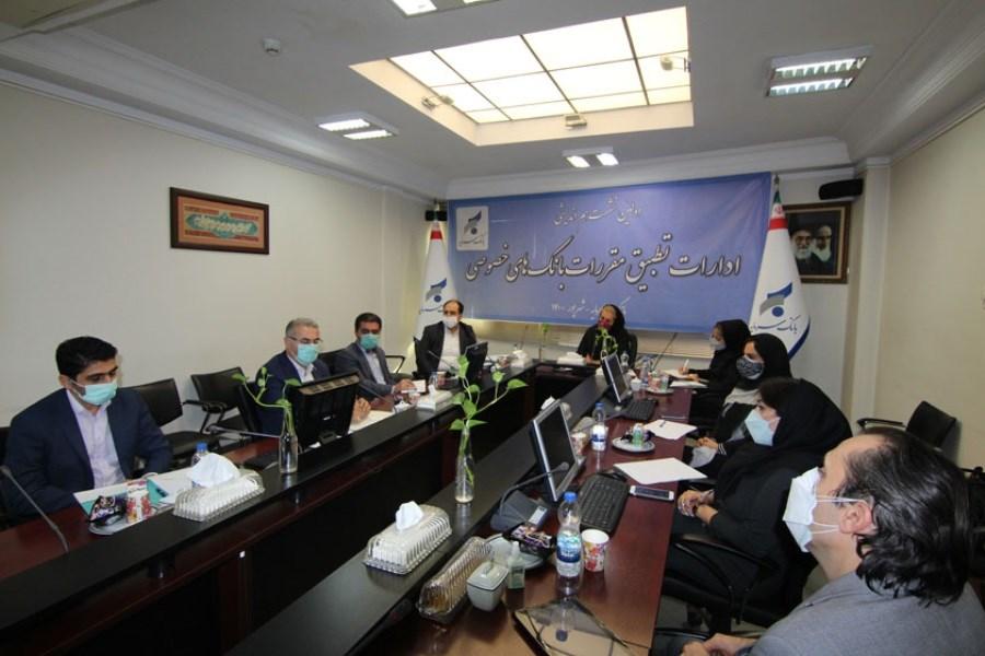 تصویر اولین نشست هم اندیشی ادارات تطبیق مقررات بانک های خصوصی برگزار شد
