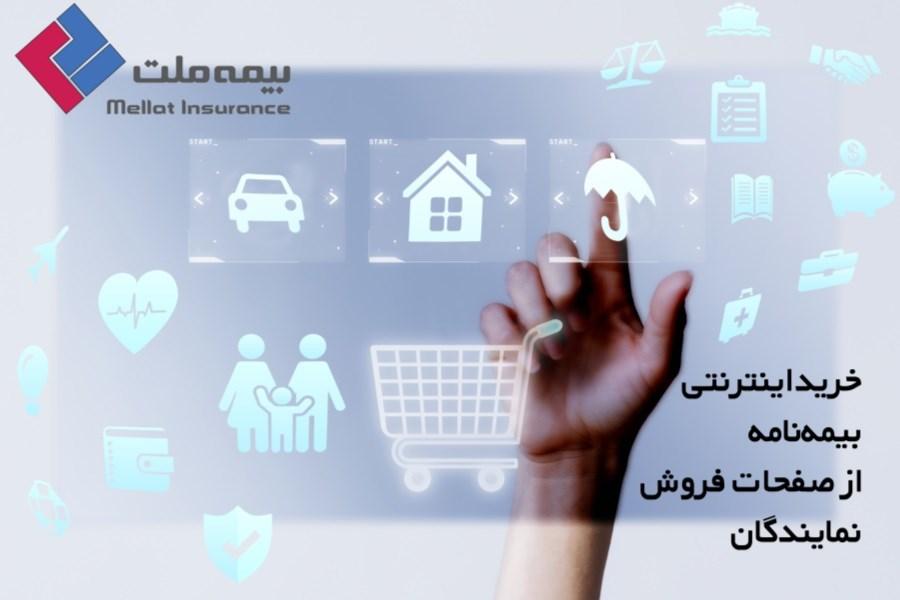 ارتباط سایت بیمه ملت با صفحات فروش نمایندگان فراهم شد