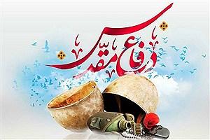 تصویر  هفته دفاع مقدس مبارک باد