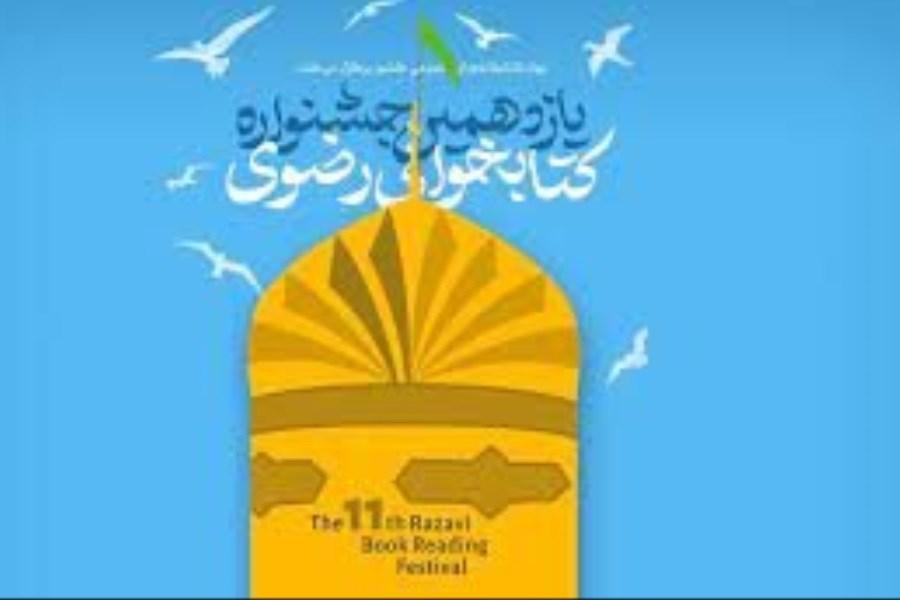 در جشنواره کتابخوانی رضوی هفت هزار نفر شرکت کردند