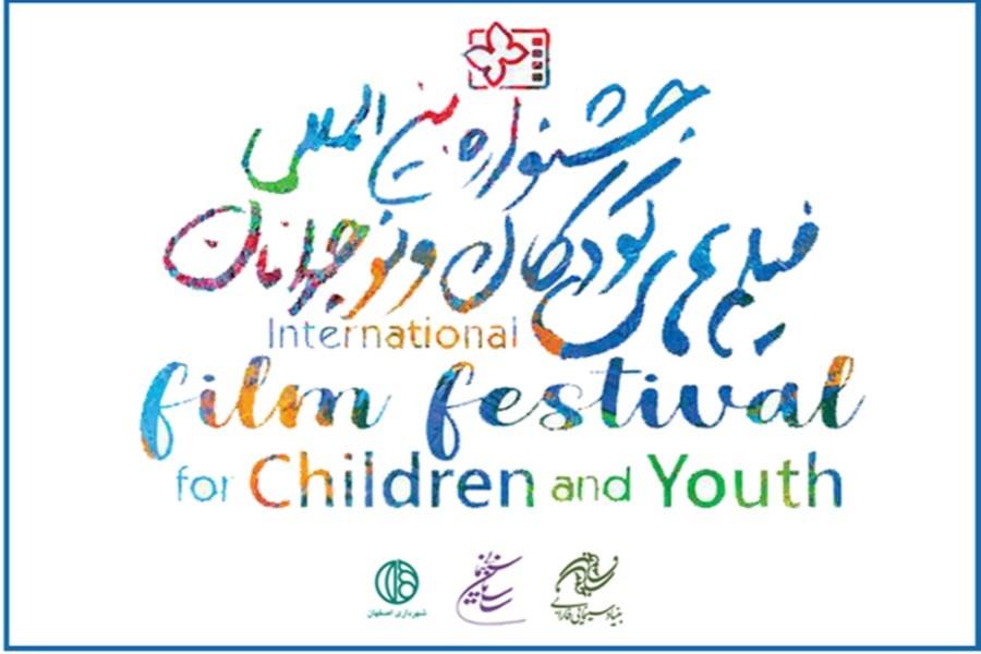 پایان مهلت ثبتنام در جشنواره فیلم کودک