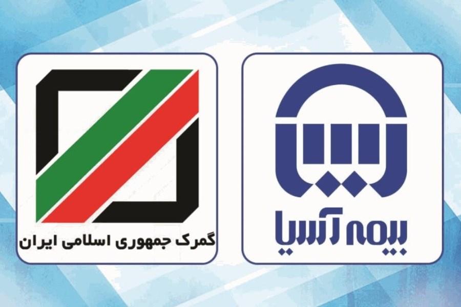 گمرک جمهوری اسلامی ایران قرارداد بیمه ای خود را با بیمه آسیا تمدید کرد