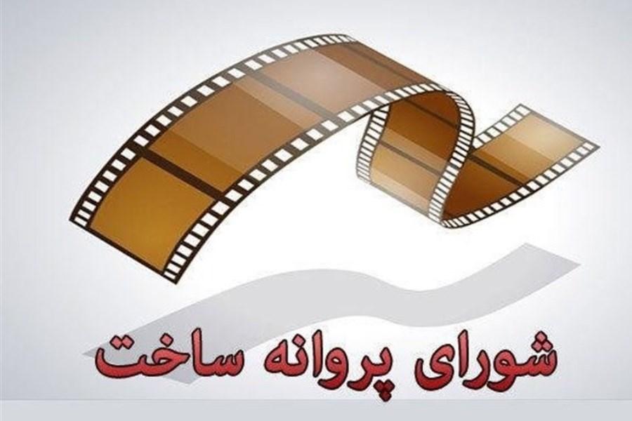 پروانه ساخت چهار فیلمنامه صادر شد