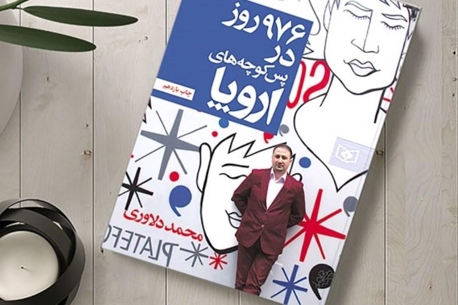 چاپ کتاب «۹۷۶ روز در پس کوچههای اروپا» محمد دلاوری