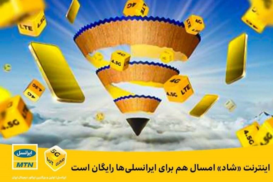 ایرانسل اینترنت «شاد» را امسال هم رایگان کرد