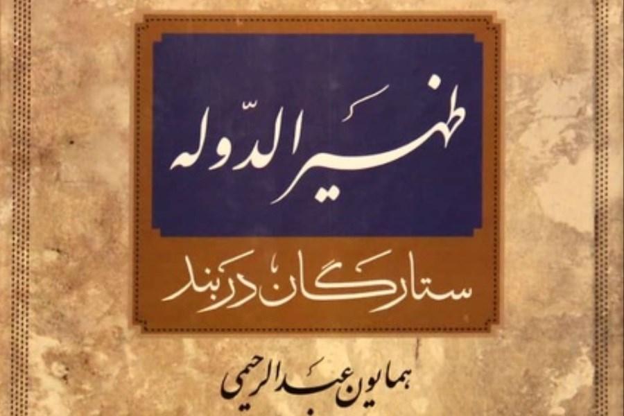 انتشار کتاب «ظهیرالدوله، ستارگان دربند»