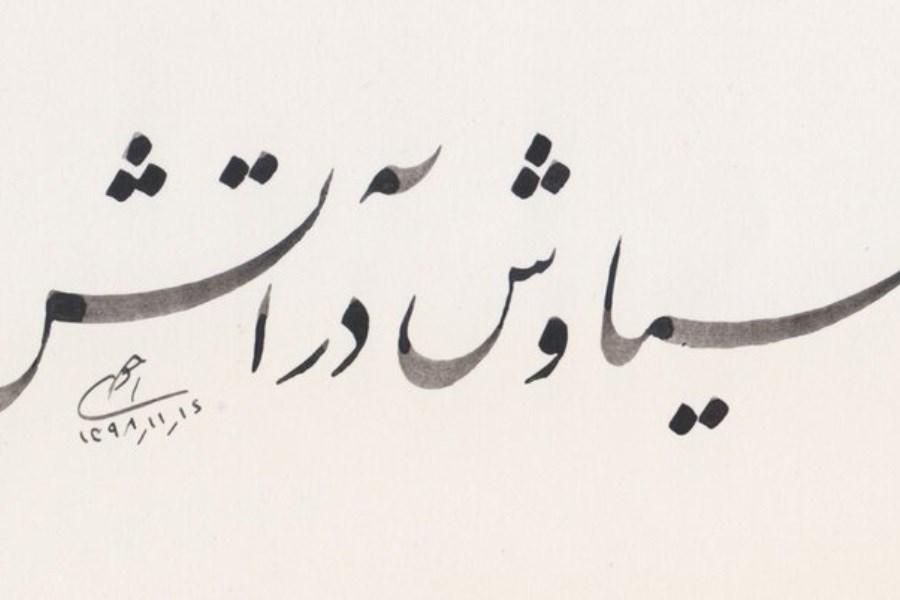 «سیاوش در آتش» اکران نوروزی ۱۴۰۱
