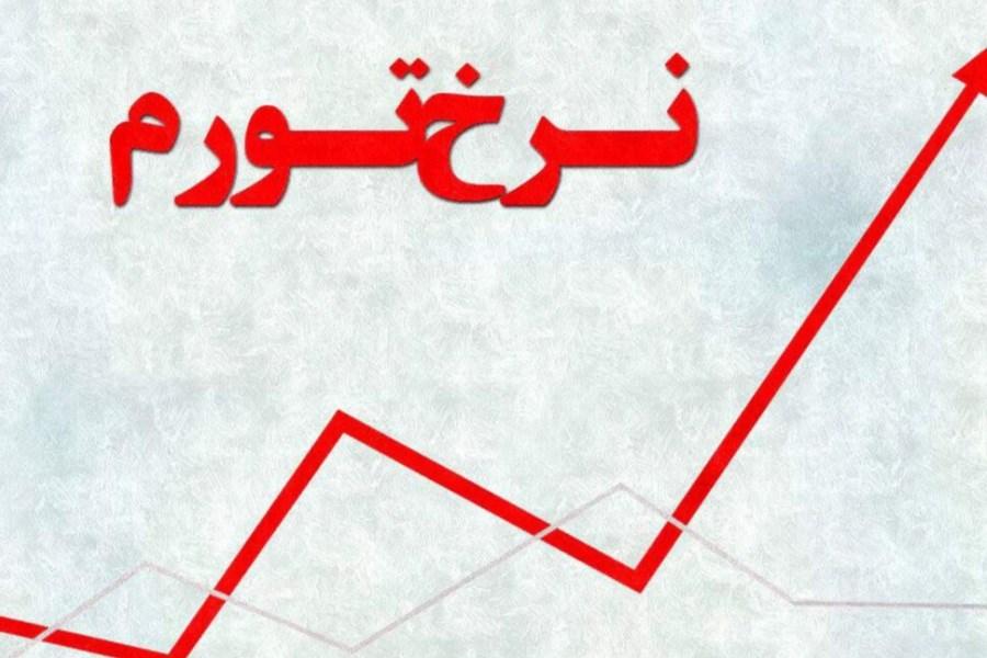 تصویر وضعیت نرخ تورم در شهریور ماه ۱۴۰۰