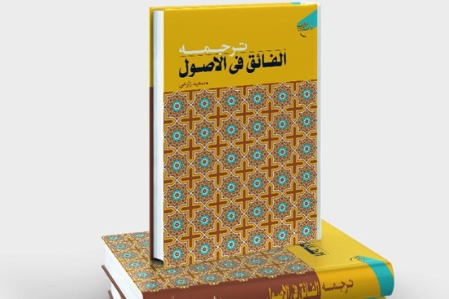 چاپ ترجمه کتاب «الفائق فی الاصول»
