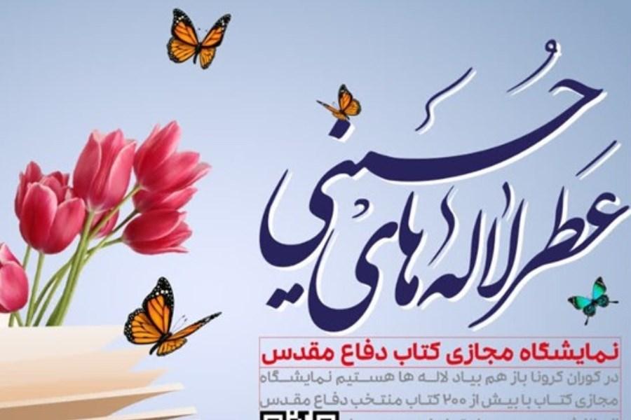 افتتاح نمایشگاه «عطر لالههای حسینی» با عرضه ۲۰۰ کتاب شاخص