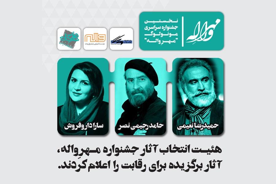 آثار برگزیده برای رقابت در جشنواره «مهر واله» اعلام شد/ پرداخت کمک هزینه به تمامی آثار انتخاب شده