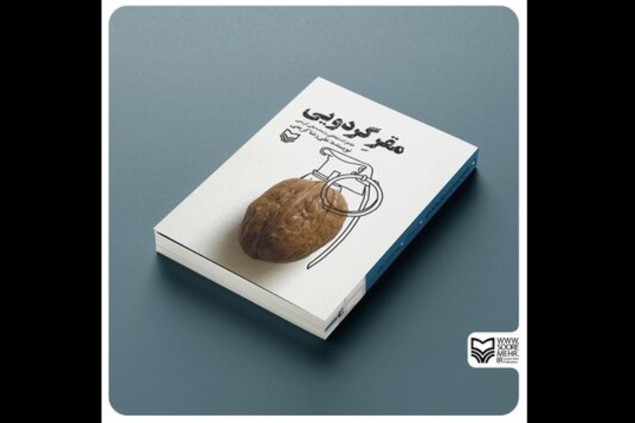 «مقر گردویی» به بازار کتاب آمد