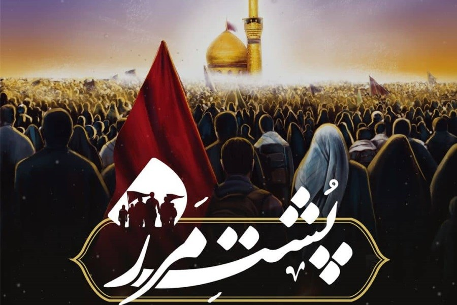 """انتشار نماهنگ """"پشت مرز"""" به مناسبت اربعین حسینی(ع)"""