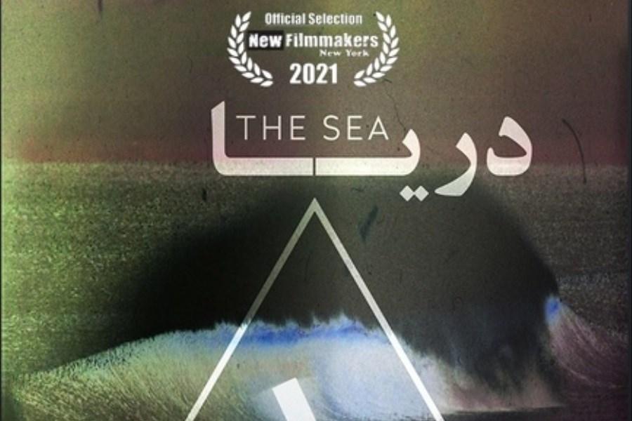 تصویر «دریا» به آمریکا می رود