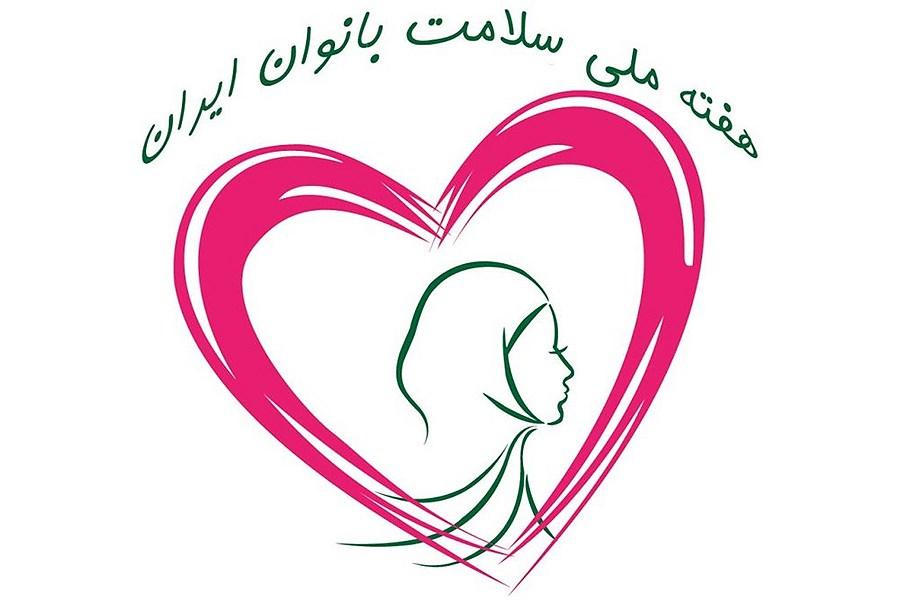 شعار هفته سلامت بانوان؛ «زنان، مدیریت سلامت، مهار کرونا»