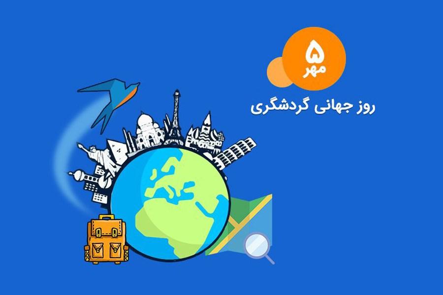 روز جهانی جهانگردیگرامی باد