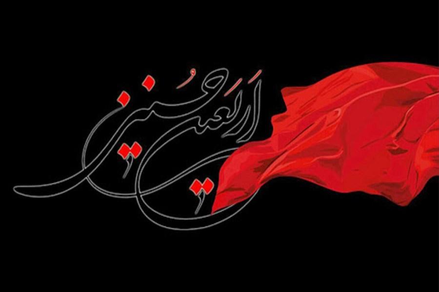 تصویر اربعین حسینی تسلیت باد