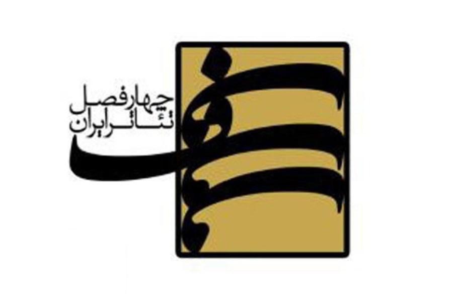 برپایی ششمین کارگاه های «چهارفصل تئاتر ایران»