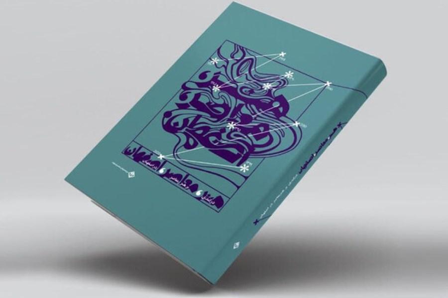 چاپ کتاب «درآمدی بر هنر معاصر در اصفهان»