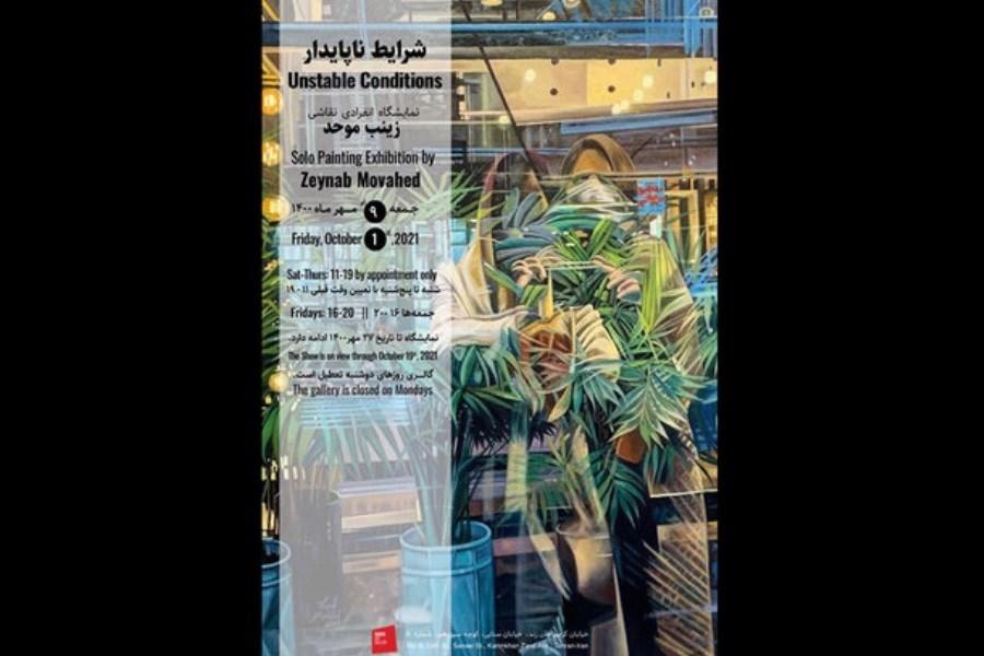 افتتاح نمایشگاه نقاشی «شرایط ناپایدار» در گالری شیرین