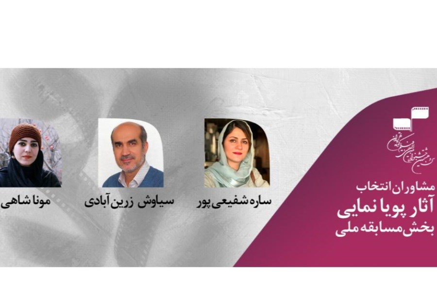 معرفی مشاوران انتخاب آثار پویانمایی بخش مسابقه جشنواره فیلم کوتاه تهران