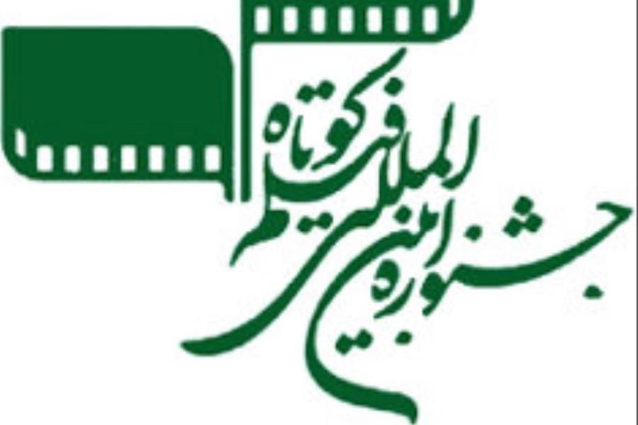 بررسی «سینمای تجربی» در نشست های جشنواره فیلم کوتاه تهران