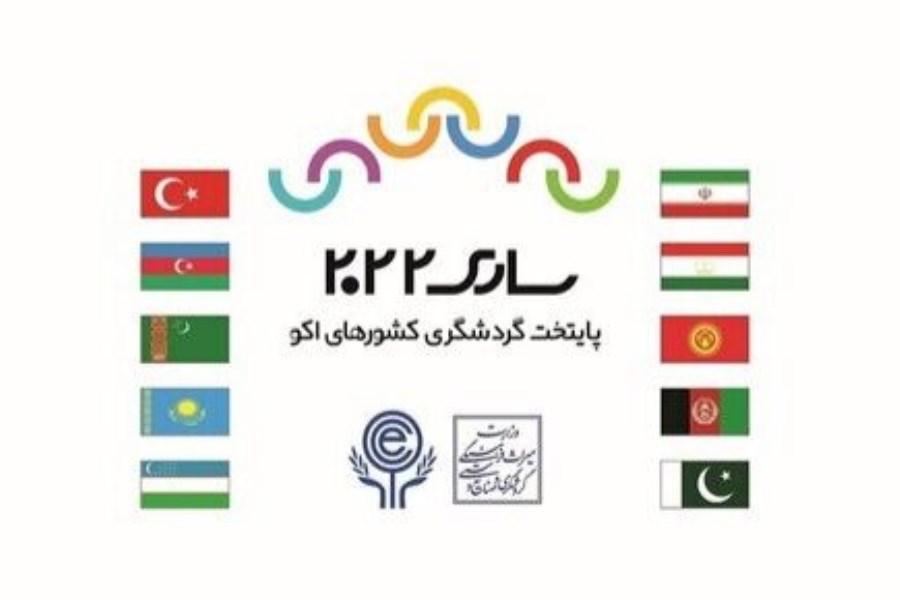 دبیرخانه رویداد ساری۲۰۲۲ در غرب مازندران تشکیل شد