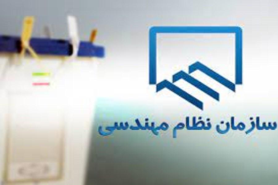 نتایج انتخابات هیات مدیره سازمان نظام مهندسی ساختمان مازندران