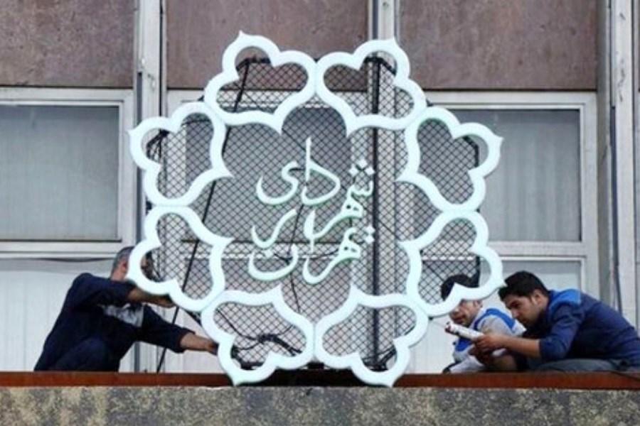 تغییرات گسترده در شهرداری تهران