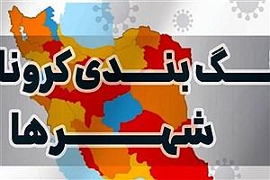 تصویر  ۱۷ شهر اصفهان در وضعیت نارنجی کرونا قرار گرفت