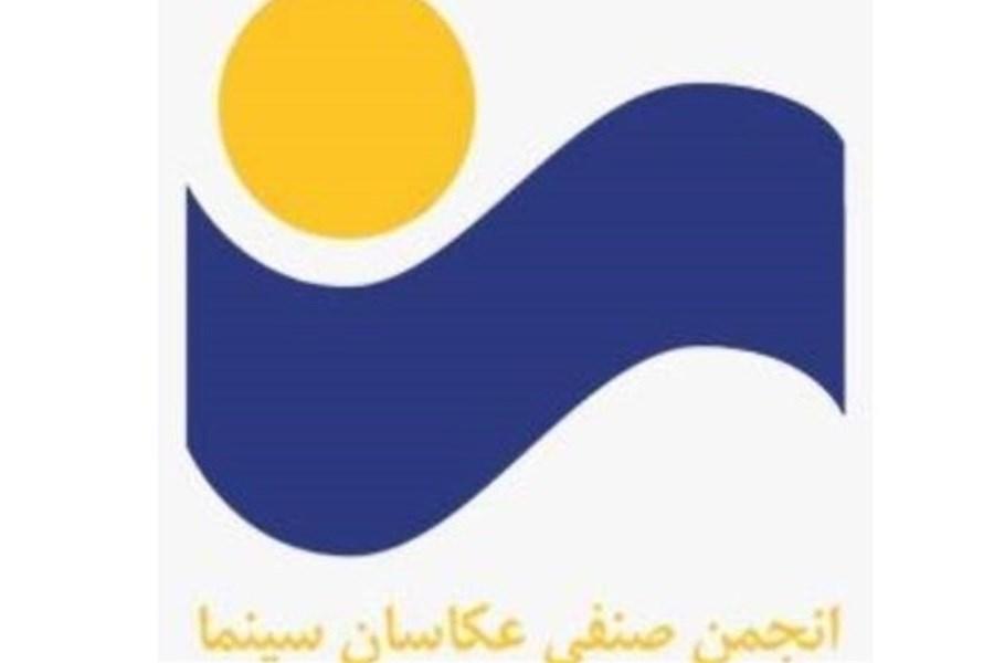 پیشنهاد انجمن عکاسان سینمای ایران به رییس جدید سازمان سینمایی