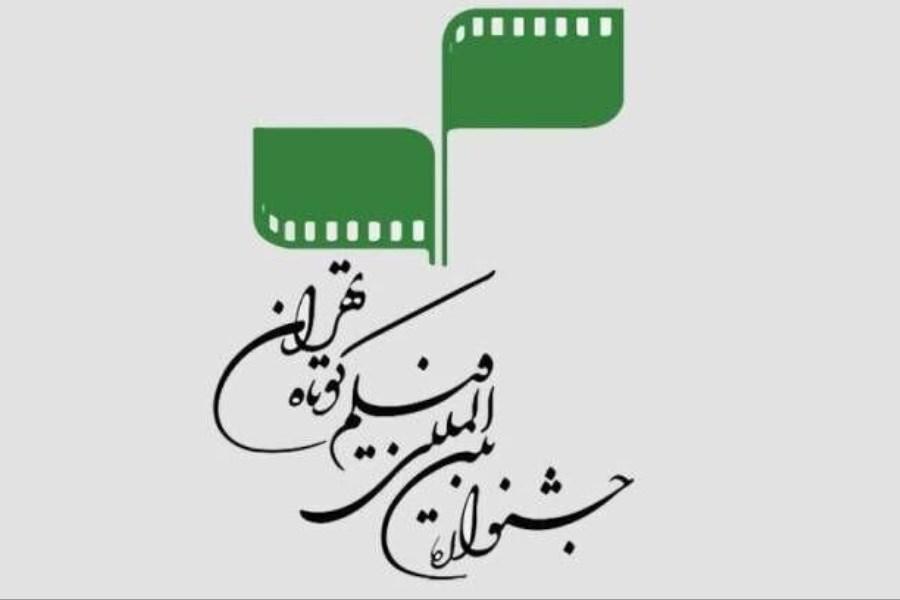 معرفی آثار راه یافته به سیوهشتمین جشنواره فیلم کوتاه