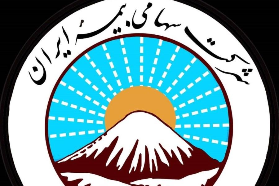 تصویر اختصاص سطح یک توانگری مالی به بیمه ایران