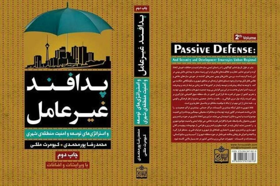 چاپ دوم کتاب «پدافند غیرعامل و استراتژیهای توسعه و امنیت شهری»