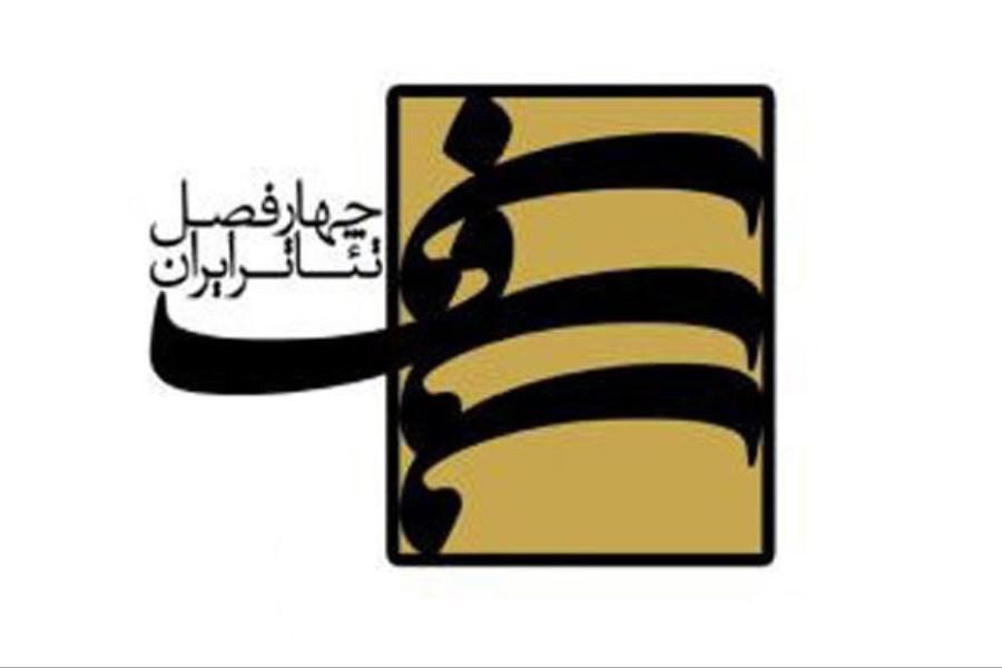 تصویر انتشار فراخوان هفتمین دوره پروژه چهار فصل تئاتر ایران