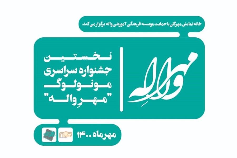 تصویر راهیابی نمایش «نیزار» به جشنواره مهرواله