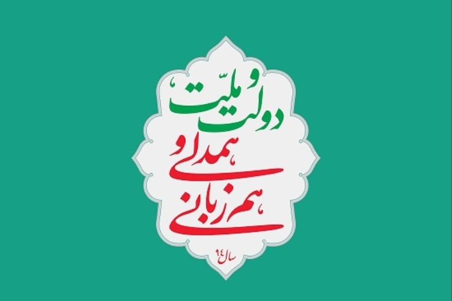 یکی بر سر شاخ، بُن میبُرید: تضعیف بنیانهای ملّت-دولتِ ایران در این روزگار؟!