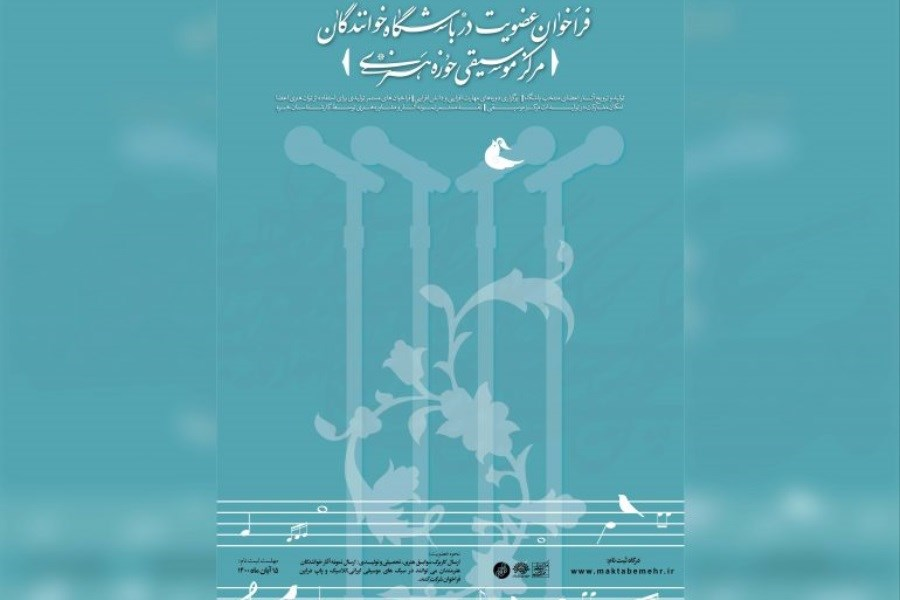 خوانندگان عضو باشگاه «مرکز موسیقی حوزه هنری» شوند