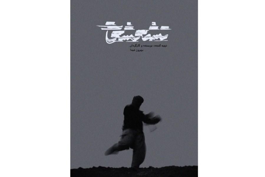 رونمایی از پوستر فیلم «تشعشعات»
