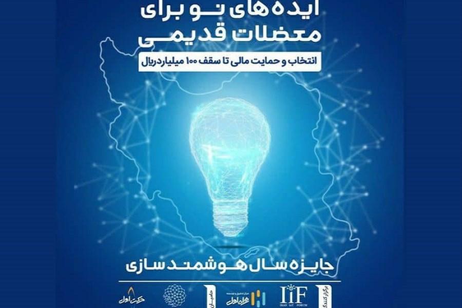 نتایج مرحله اول ارزیابی جایزه سال هوشمندسازی اعلام شد