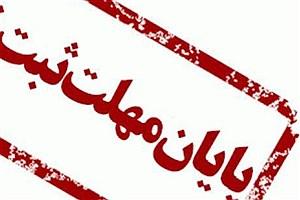 تصویر  پایان مهلت ثبت اطلاعات ملکی و سکونتی؛ 30 مهرماه