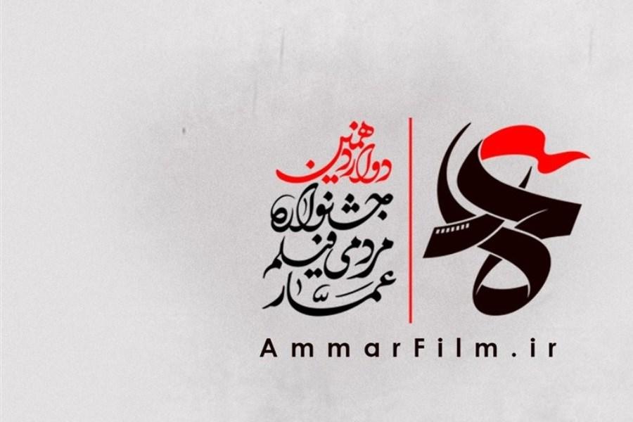 انتشار فراخوان دوازدهمین جشنواره مردمی فیلم عمار