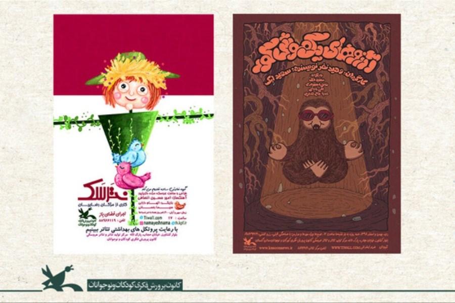 تصویر بازگشایی سالنهای تئاتر کانون در هفته ملی کودک