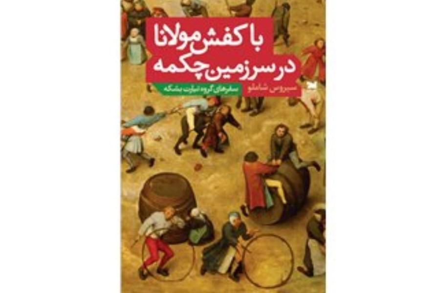 «با کفش مولانا در سرزمین چکمه قدم بزنید» به کتابفروشی ها رسید