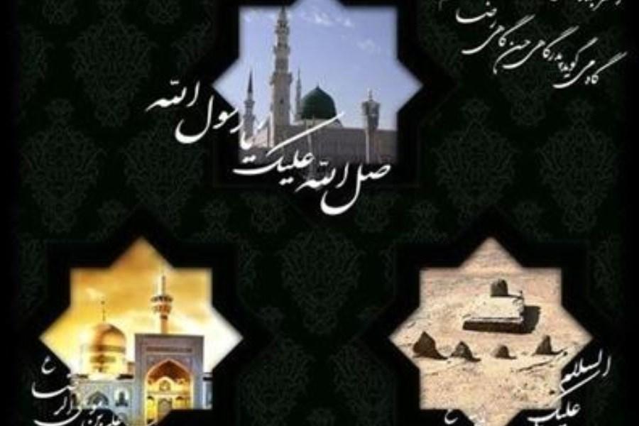 تصویر پیام تسلیت بانک مهر ایران به مناسبت ایام پایانی ماه صفر